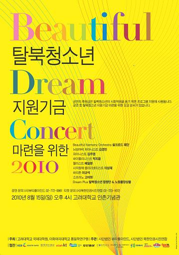 2010 Beautiful Dream Concert poster