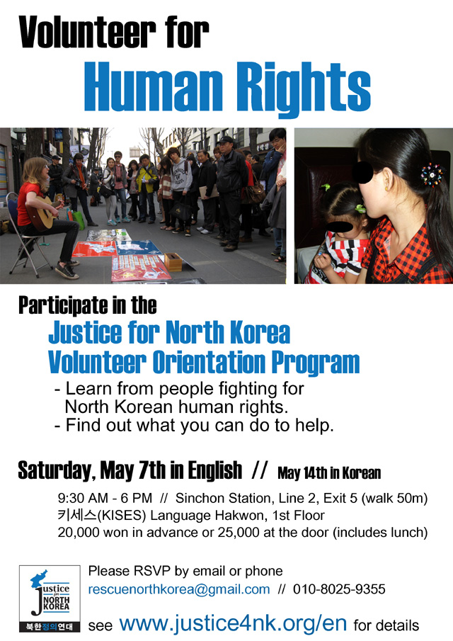 JFNK Orientation Program Flier English 2011May7 (web version)