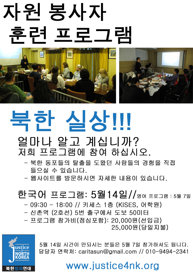 JFNK Orientation Program Flier Korean 2011May14 (web version)